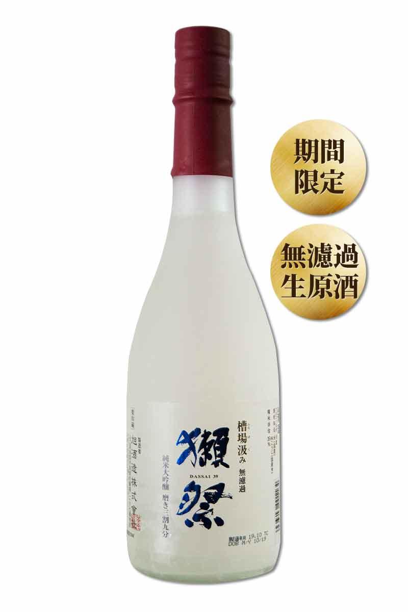 日本 清酒 > 獺祭 純米大吟醸 三割九分 無過濾生原酒 720ml (熱銷完售)