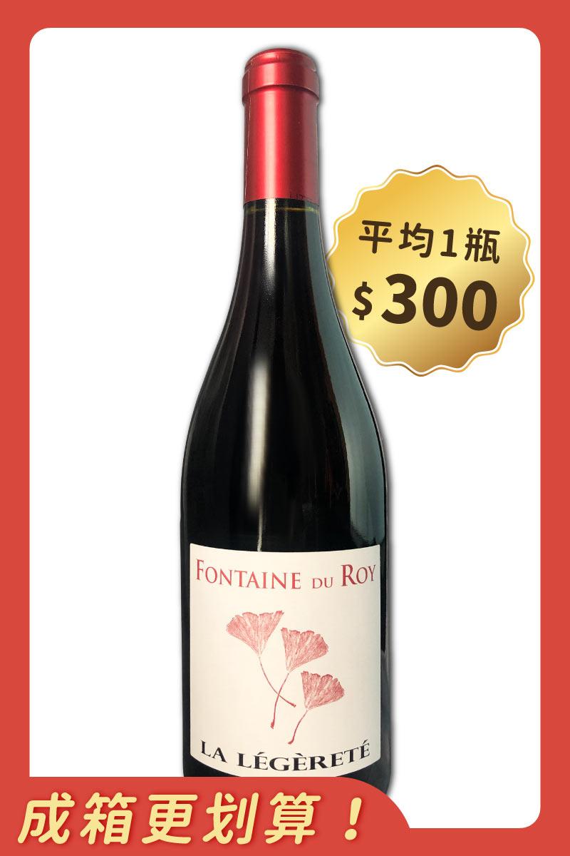 法國 紅酒 > 南法楓丹紅酒 2016(6入成箱價)
