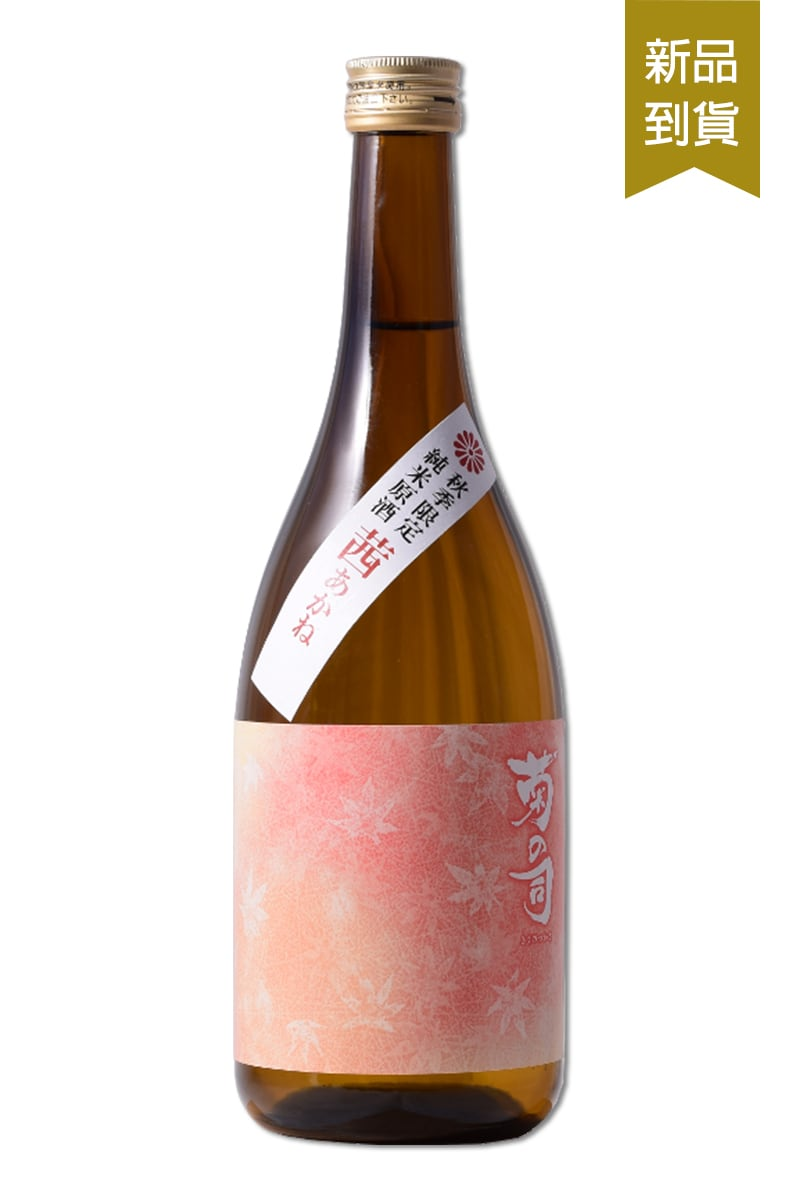 菊之司 秋茜 純米原酒