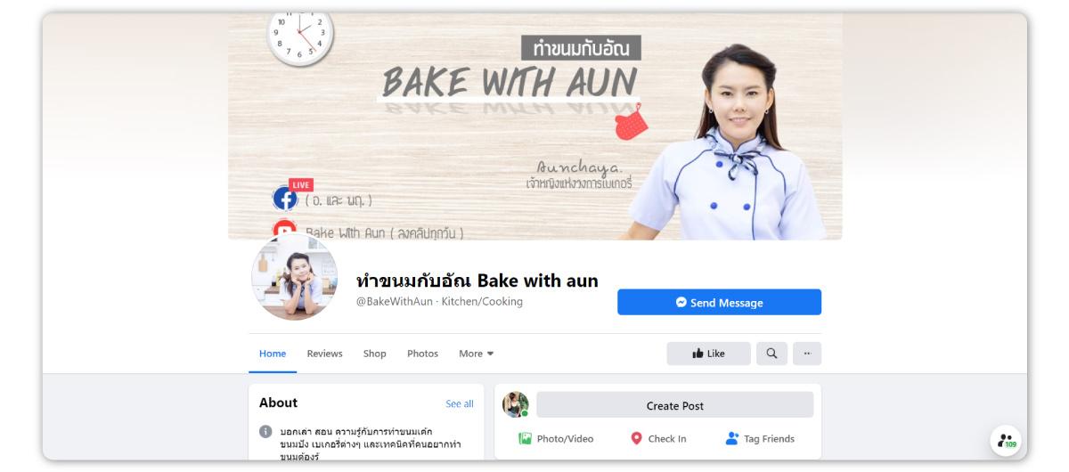 สอน ทำ ขนม เบเกอรี่ขายส่ง Bake with Aun