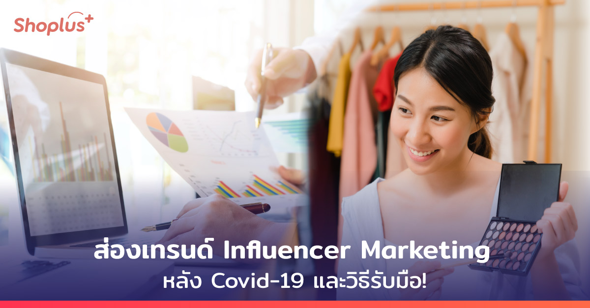 Micro influencer, influencer marketing
