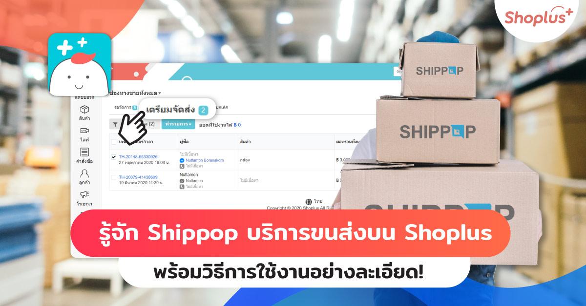 Shippop, ส่งของ