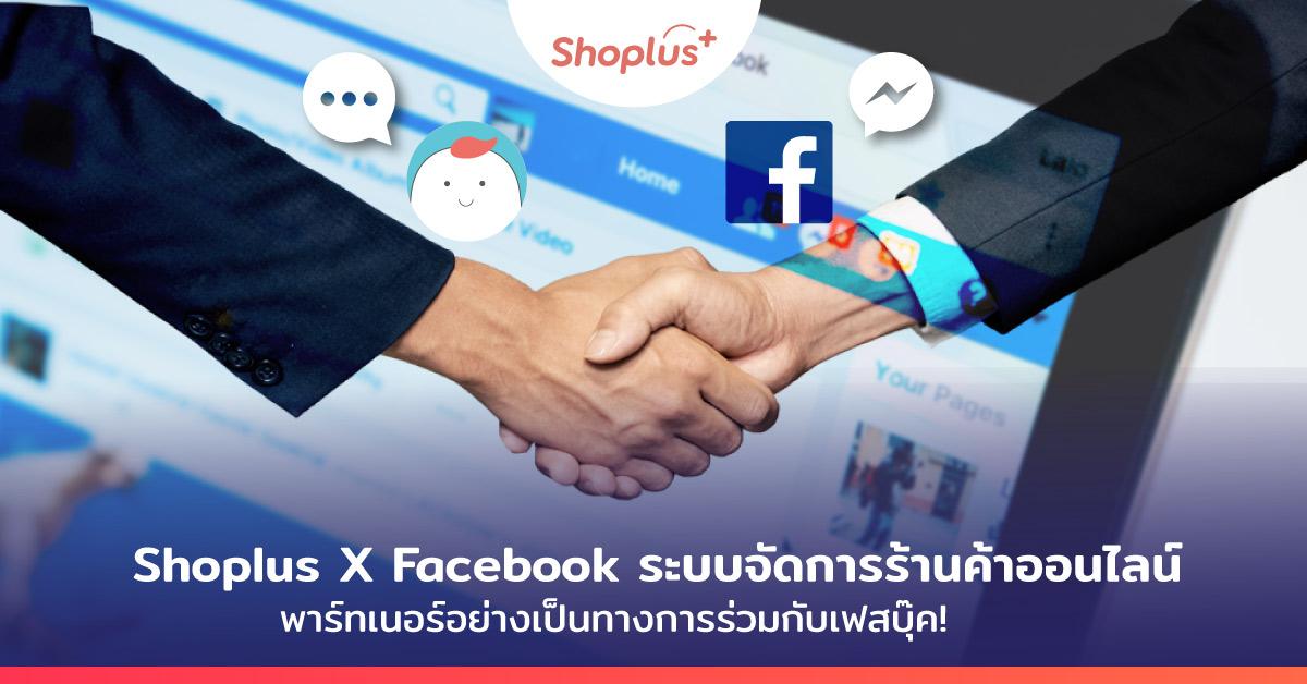พาร์ทเนอร์ Facebook, facebook partner