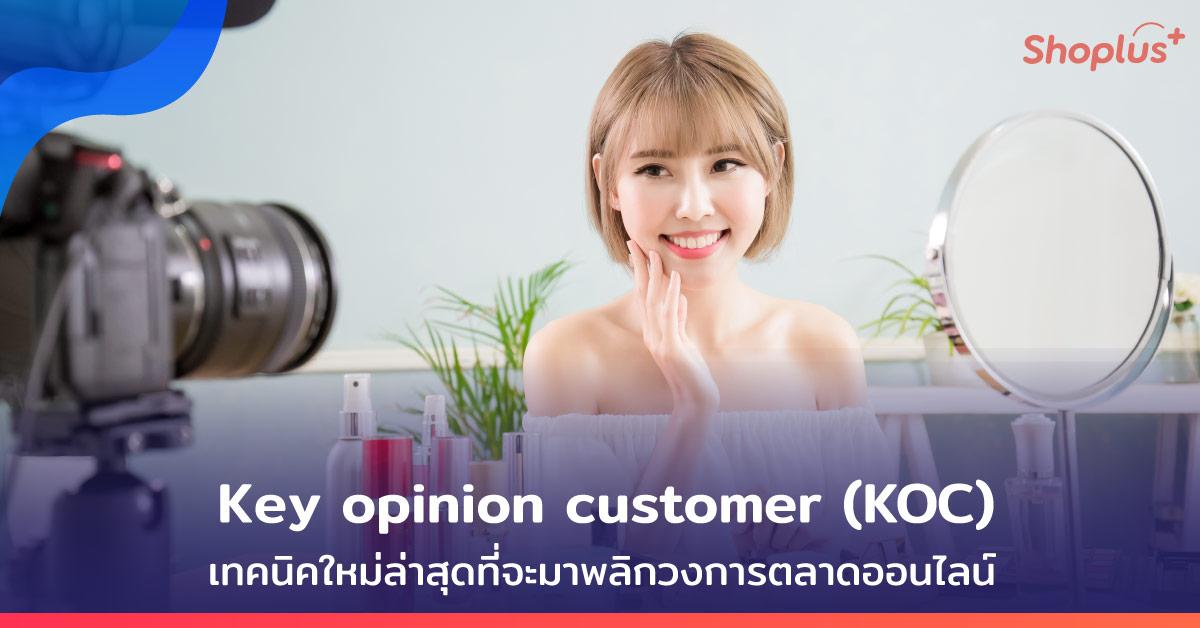 การตลาดออนไลน์, KOC marketing, KOC คืออะไร,kol marketing,influencer
