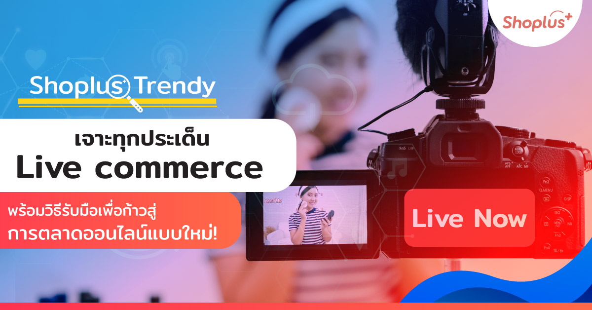 Live commerce