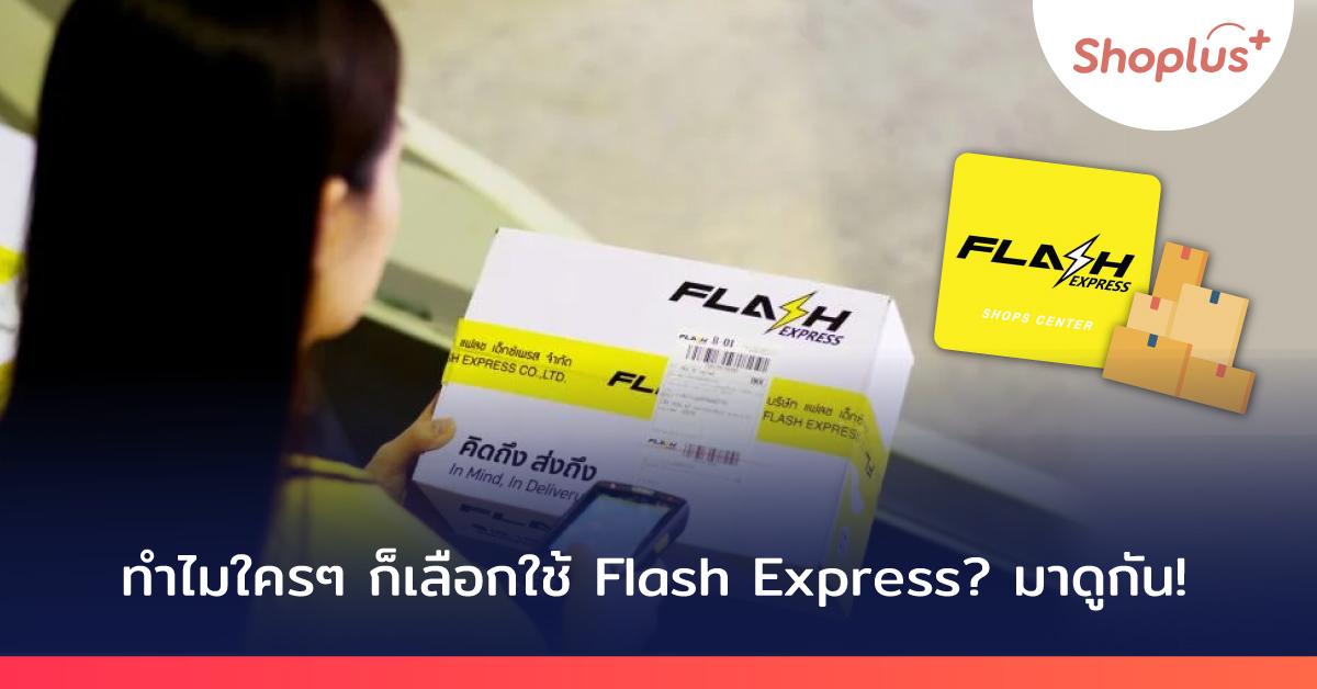 แฟลช flash express สาขา