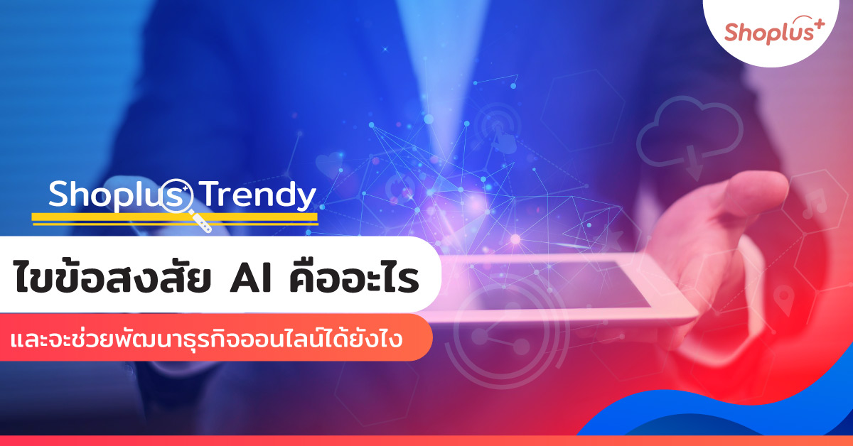 ai digital marketing artificial intelligence