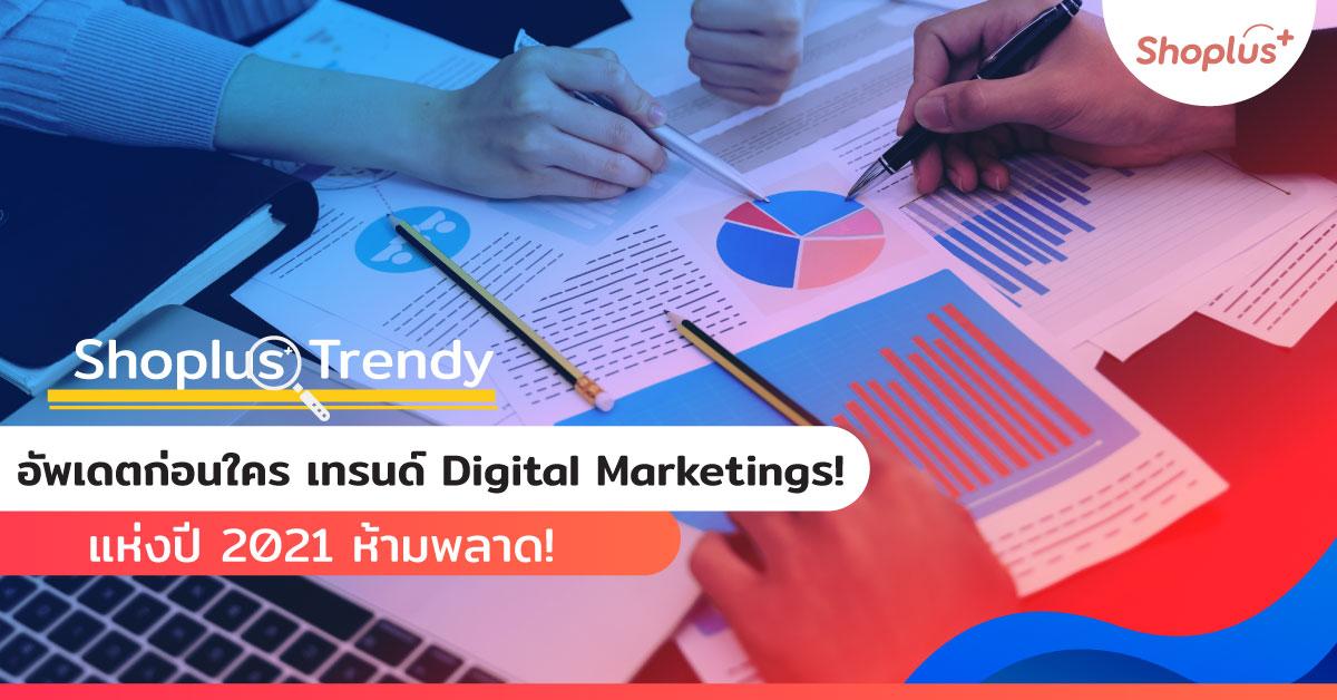 digital marketing แผนการ ตลาด
