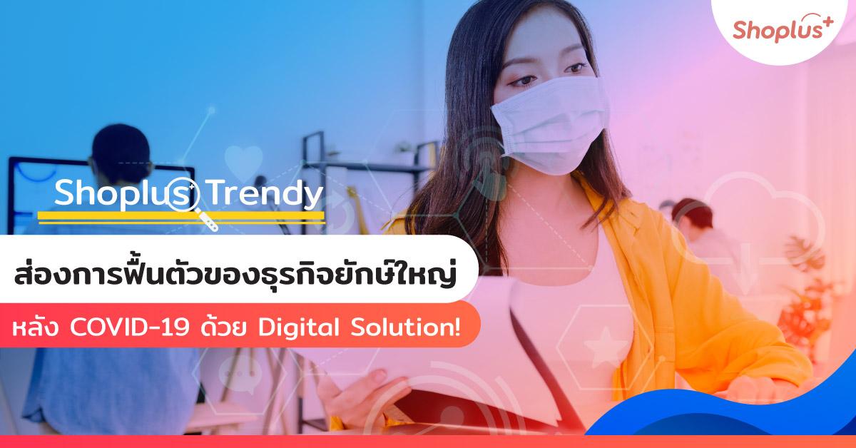 Digital Solution ธุรกิจออนไลน์