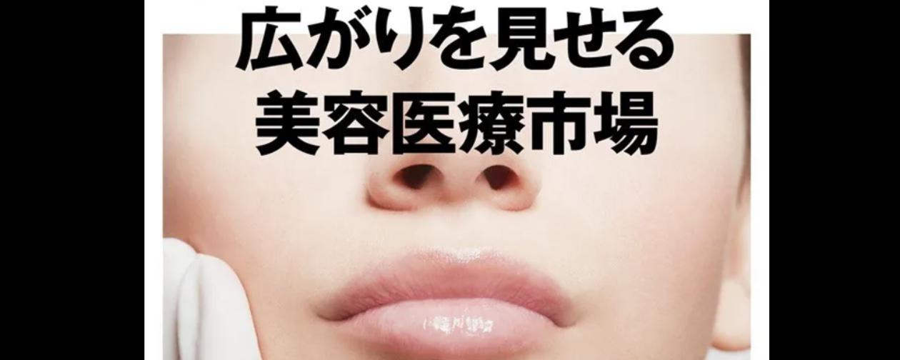 美容医療機器・製薬会社のセールス募集のカバー画像
