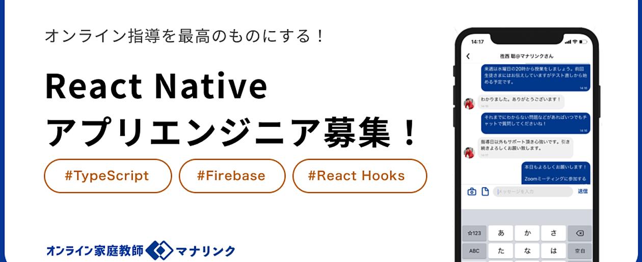 オンライン指導を最高のものにするReact Nativeアプリエンジニア募集!のカバー画像