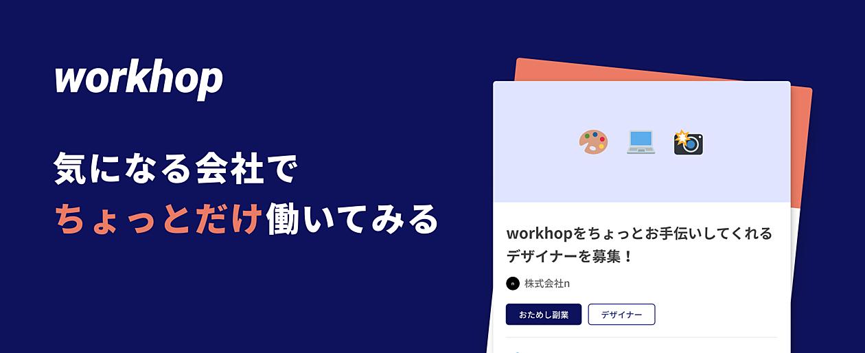 workhopをお手伝いしてくれる1人目のビジネスサイドを募集!のカバー画像