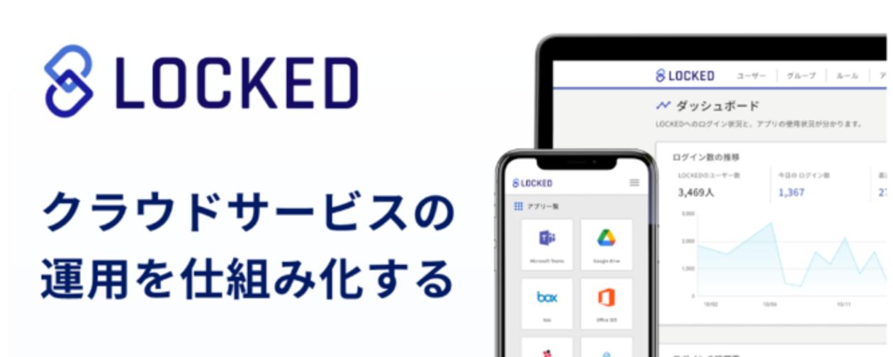 ソフトウェア管理クラウド「LOCKED」をつくるUI/UXデザイナーを募集!のカバー画像