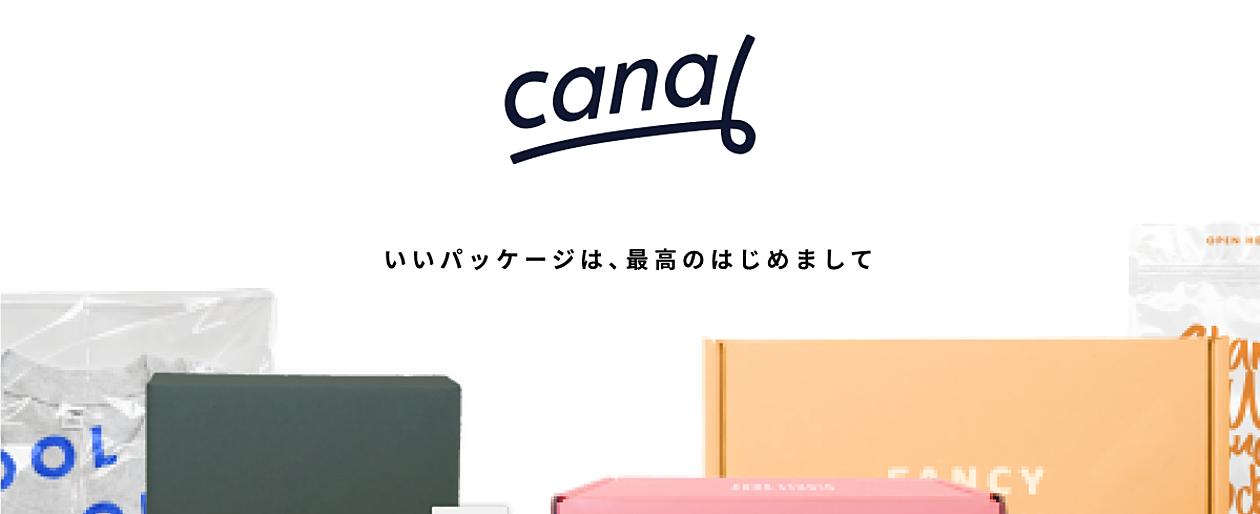 パッケージ印刷プラットフォーム「canal」をお手伝いしてくれるエンジニアさん募集!のカバー画像