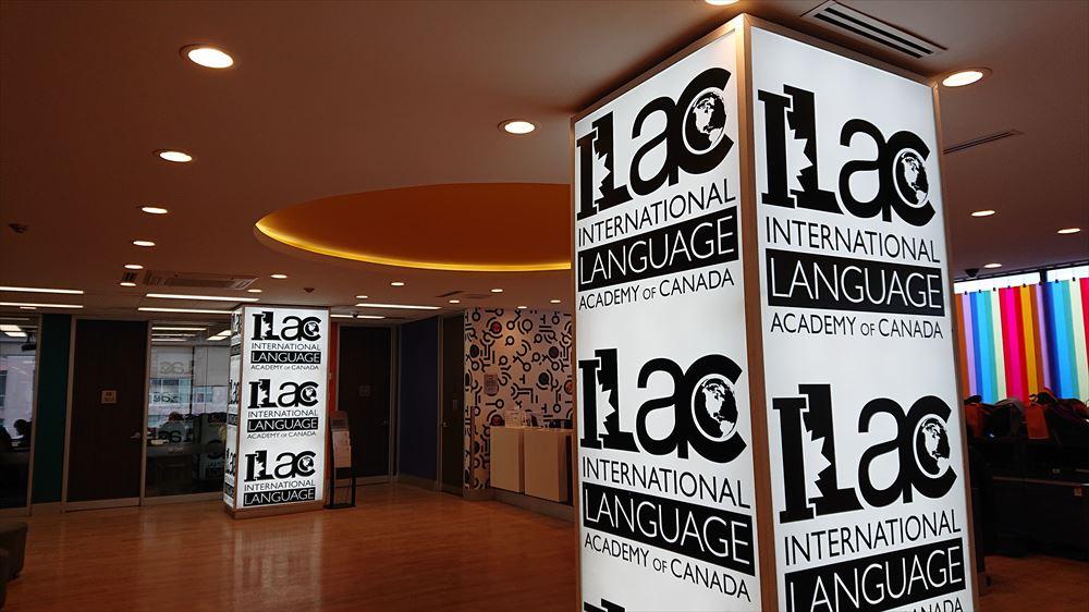 おすすめ語学学校4:ILAC(一般英語、進学準備コース)