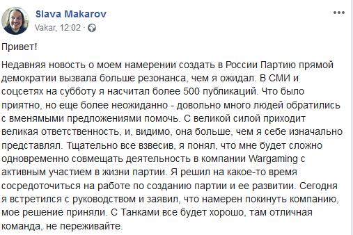 "Wargaming: Vyacheslav ""Slava"" Makarov odchází"