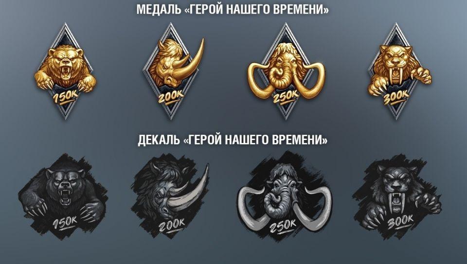 1.10: Odměny pro hráče s velkým počtem bitev