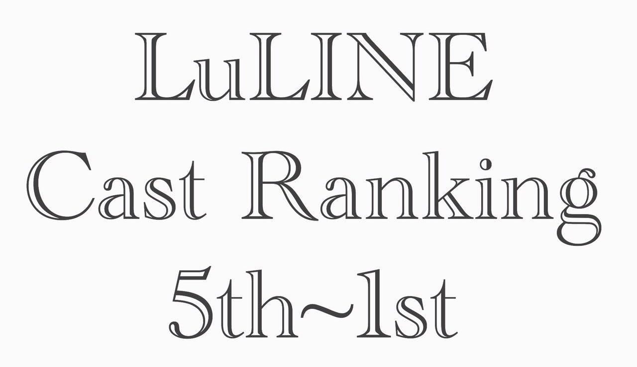 2017年 LuLINEキャストランキング大発表♡【5位~1位】