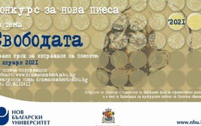 Premio internacional de dramaturgia en Bulgaria