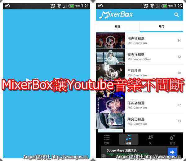 [推薦App]MixerBox讓Youtube音樂變成您的KKBOX - 電腦王阿達