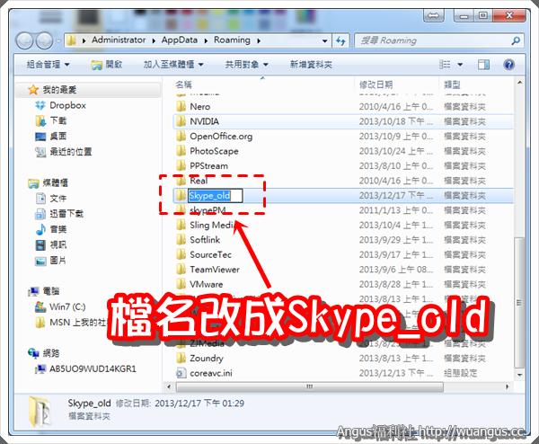 Skype中毒