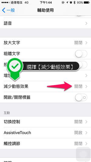 iPhone加快速度
