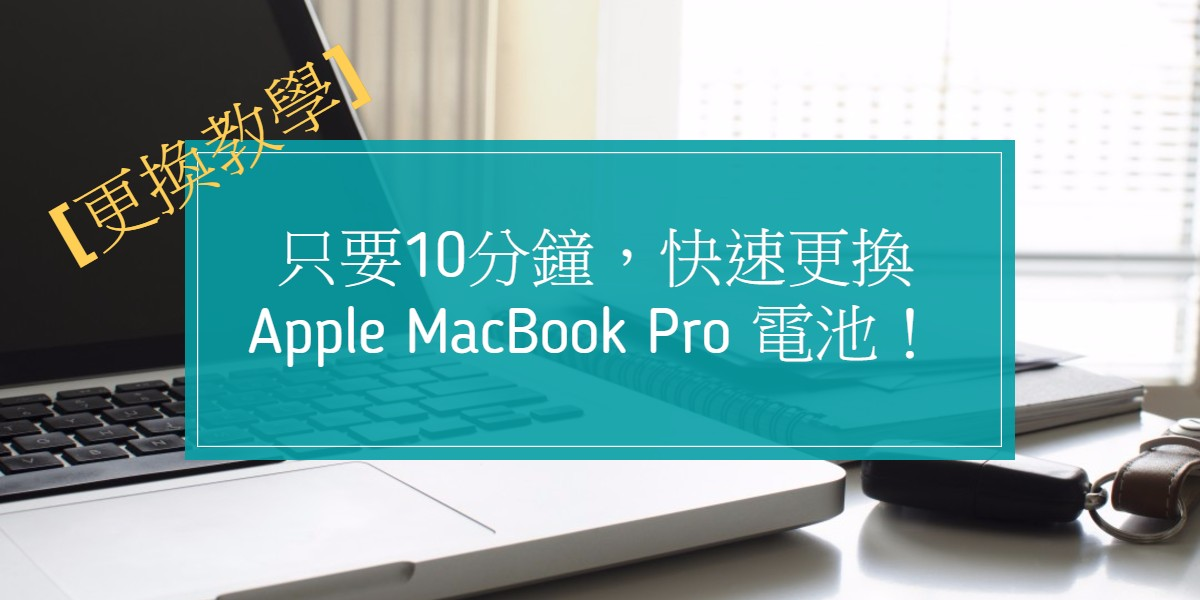 Macbook換電池