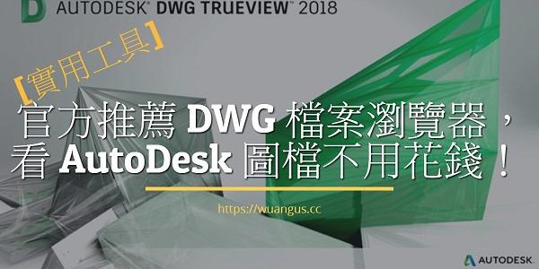 dwg trueview 2013 繁體 中文 版