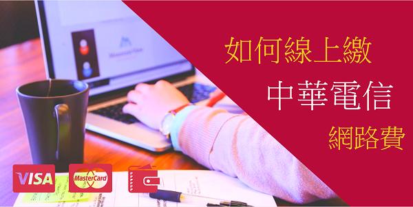 中華電信線上繳費