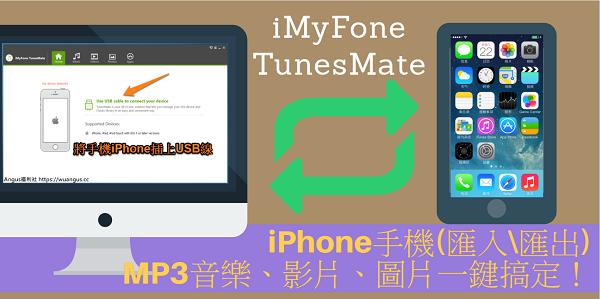 iMyFone TunesMate