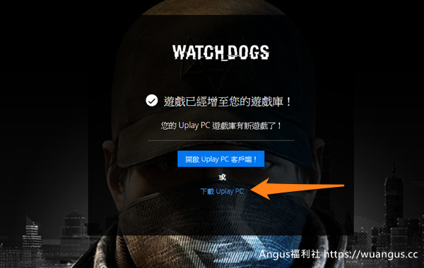 WATCH DOGS 看門狗