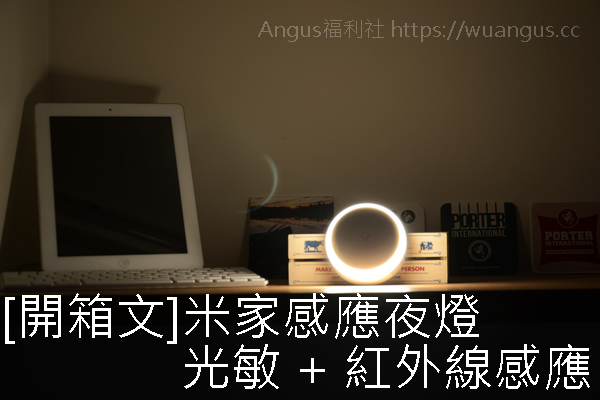米家感應夜燈