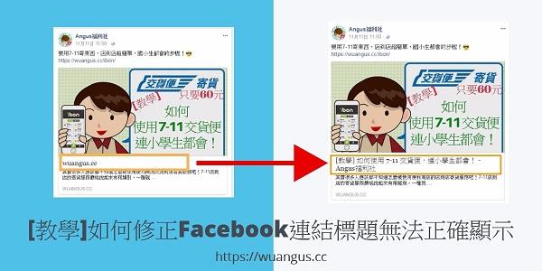 Facebook 連結錯誤