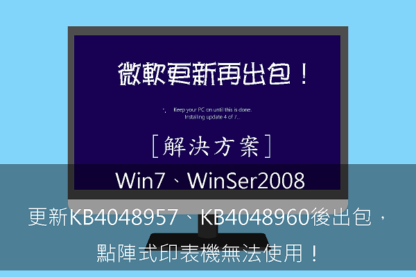 Windows更新出包
