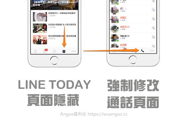 隱藏 LINE TODAY新聞