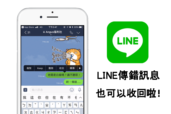 line recover