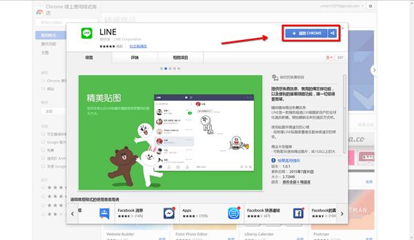 line 登入 網頁 版