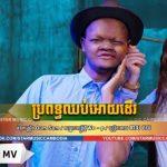 khmer-comedy-choy-1