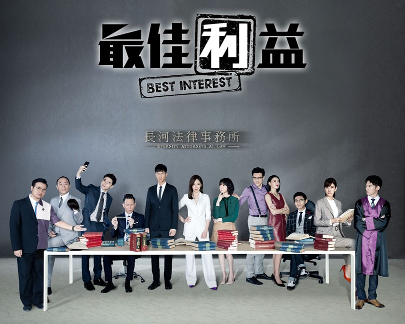 台湾 ドラマ リーガル サービス