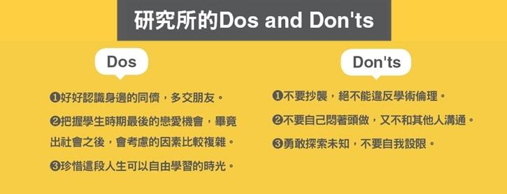 ▲台灣大學教授陳緼儂認為研究所的Dos & Donts