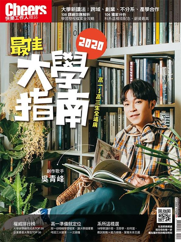 2020最佳大學指南