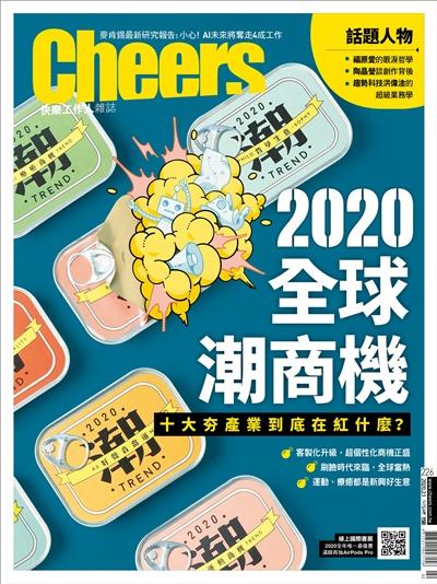 2020全球潮商機