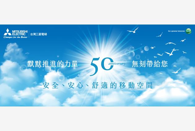 台灣三菱電梯 50無刻守護著您