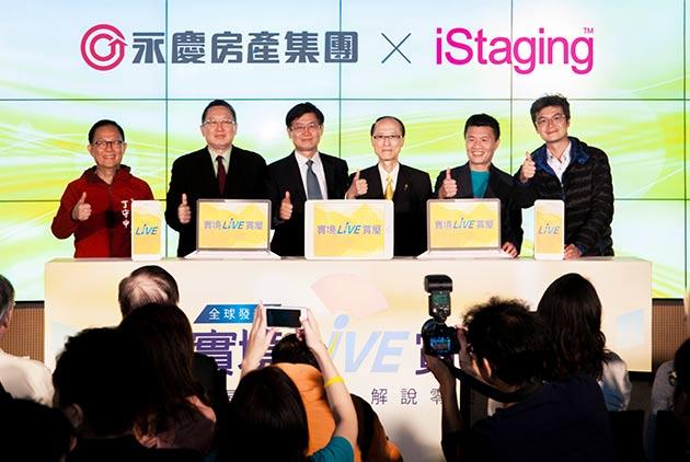 永慶房屋再次創新房仲服務 「實境Live賞屋」全球發表