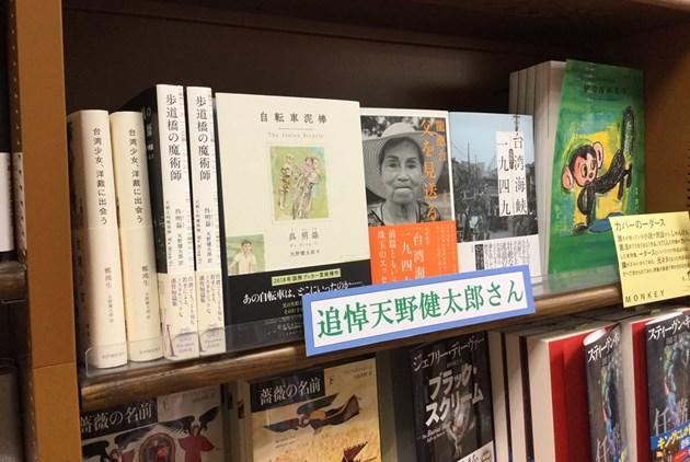 燃燒生命、讓台灣文學走進日本的天野健太郎
