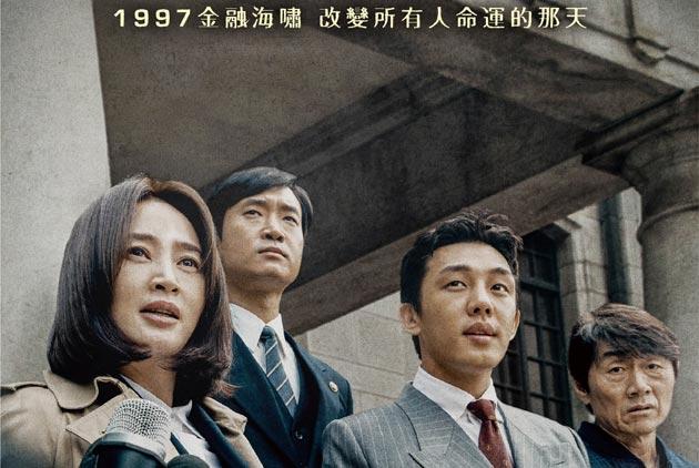 《分秒幣爭》重現韓國1997金融風暴