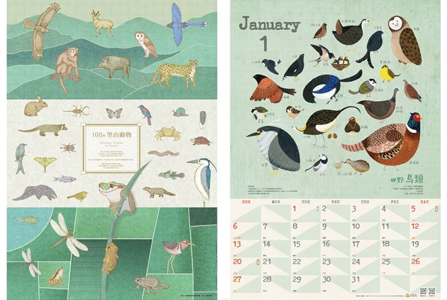 How Taiwan's Forestry Bureau Created Unexpected Buzz with an Artsy Calendar