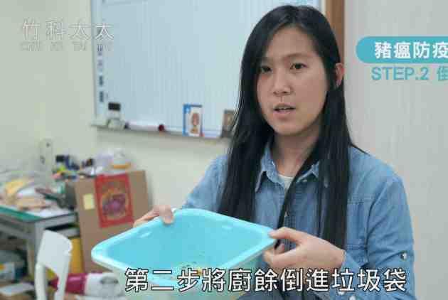 竹市府超創意 「竹科太太」教廚餘回收影片爆紅