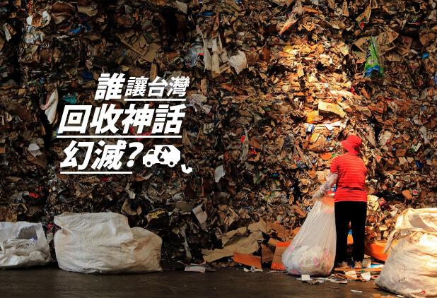 【調查報導】誰讓台灣回收神話幻滅?