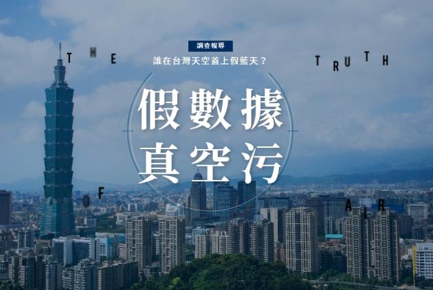 【調查報導】假數據,真空污!誰替台灣換...